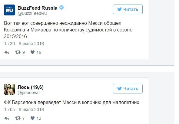 mess_посадят