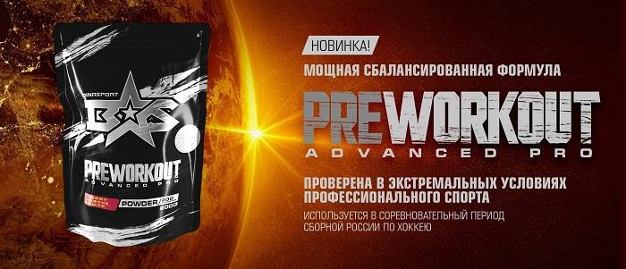 преворкаут_preworkout_list.am